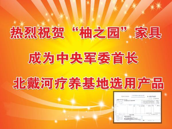 萬博彩票APP-熱烈祝賀120X90CM.jpg